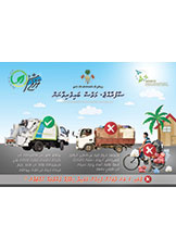 20170511-awareness-male-waste-collection-services1